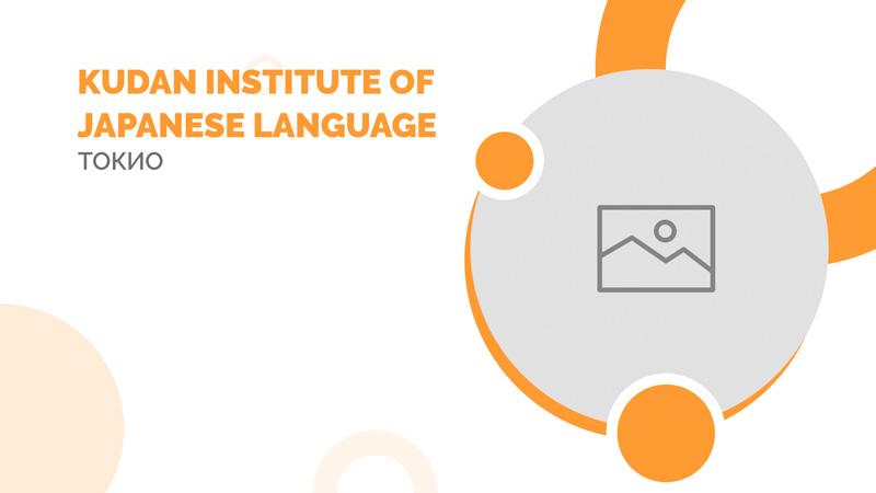 Институт японского языка и культуры Кудан
