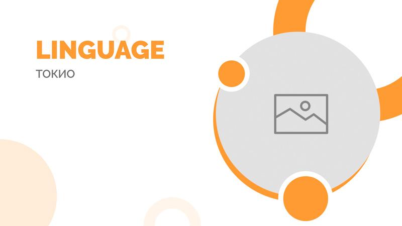 Школа японского языка Linguage