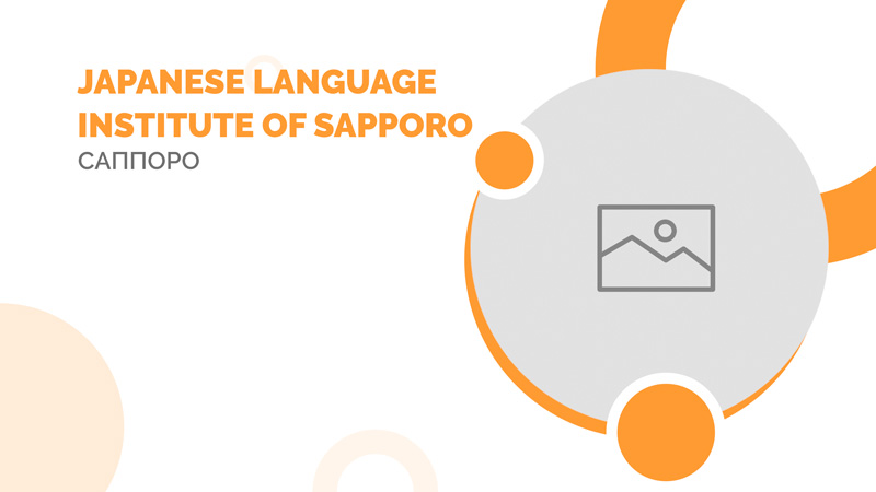 Международный институт японского языка Саппоро