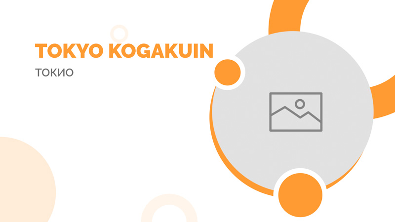 Школа японского языка Tokyo Kogakuin