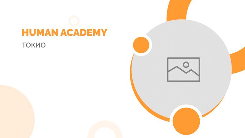 Школа японского языка Human Academy