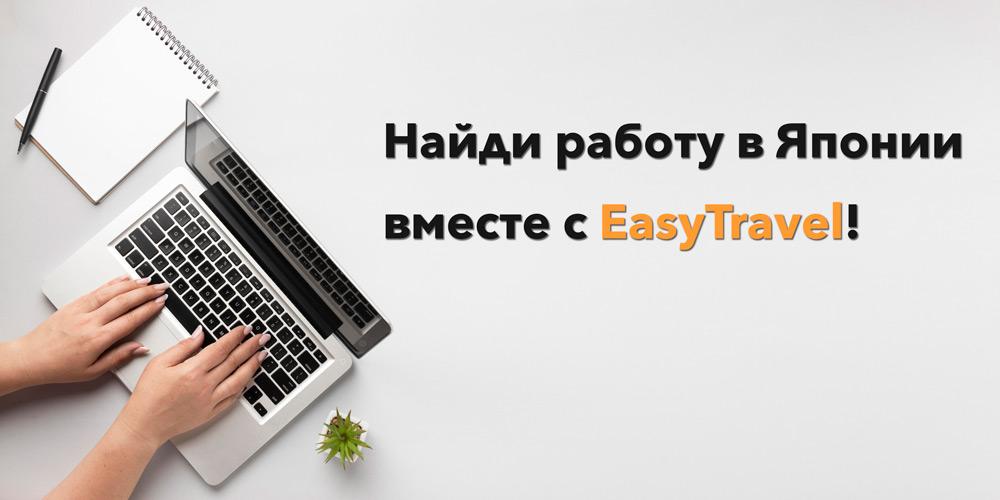 Найди работу в Японии вместе с EasyTravel