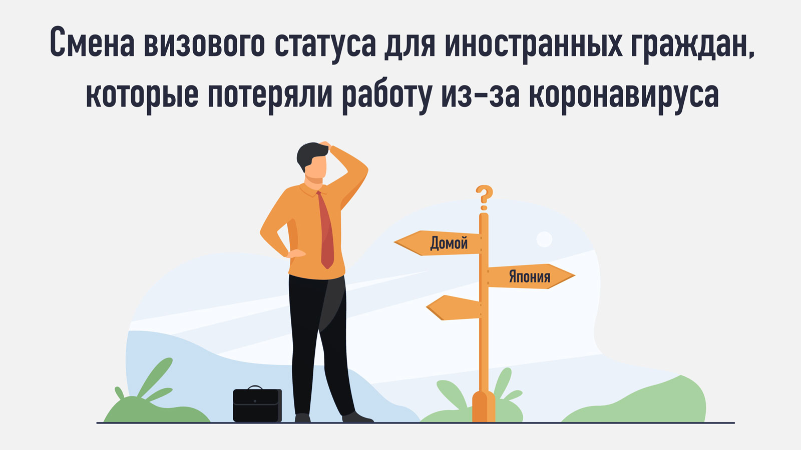 Смена визового статуса для иностранных граждан, которые потеряли работу из-за коронавируса