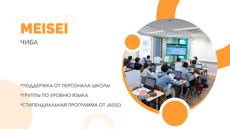 Институт кибернетики MEISEI