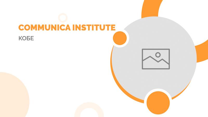 Школа Communica Institute